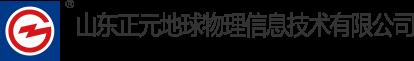 山东正元地球物理信息技术有限公司